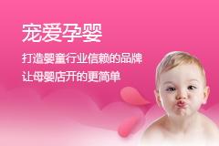寵愛孕嬰母嬰店
