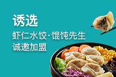 诱选虾仁水饺·馄饨先生