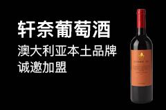 軒奈葡萄酒