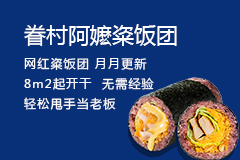 眷村阿嬷粢饭团