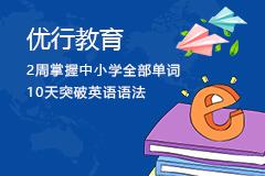 YOUCAN英语课程