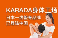 KARADA身体工场