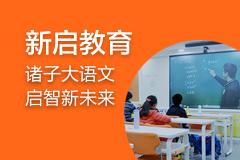 新启.教育