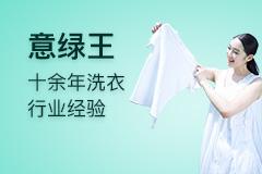 意绿王洗衣