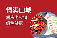 情滿山城老火鍋