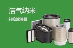 潔氣納米纖維空氣濾清器