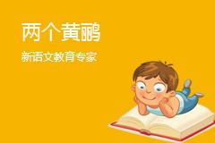 两个黄鹂教育