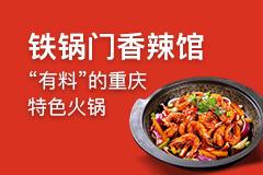 鐵鍋門香辣館
