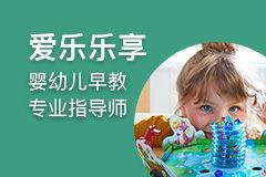 愛樂樂享國際早教