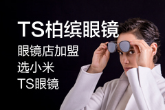TS柏繽眼鏡