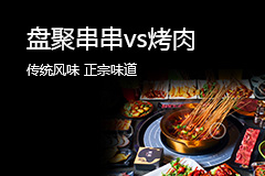 盘聚串串VS烤肉