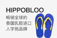 HIPPOBLOO人字拖