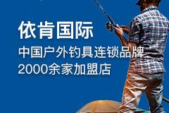 龙王恨依肯国际钓具渔具
