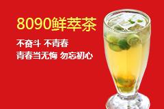 8090鮮萃茶