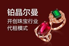 鉑晶爾曼珠寶