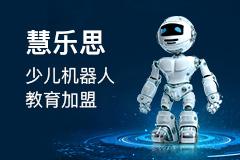 慧乐思儿童机器人教育