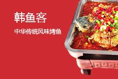 韓魚客烤魚