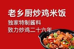 老乡厨炒鸡米饭