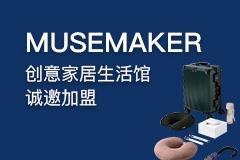 MUSEMAKER創意家居生活館