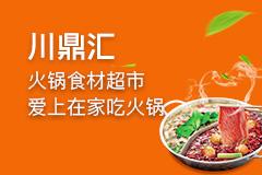 川鼎匯火鍋食材超市