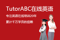 TutorABC vipJr在线英语