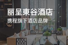 丽呈東谷酒店