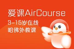 愛課AirCourse