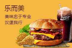乐而美汉堡