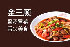 金三顧冒菜