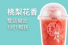 桃梨花香奶茶饮品甜品店
