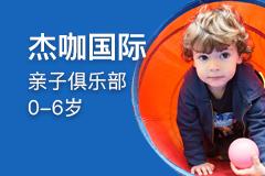 杰咖國際親子早教