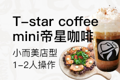 T-star coffee mini帝星咖啡