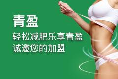 青盈专业减肥
