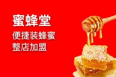 北京蜜蜂堂蜂產品系列產品