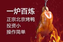 一炉百炼北京烤鸭