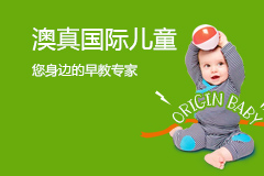 Origin澳真國際兒童俱樂部