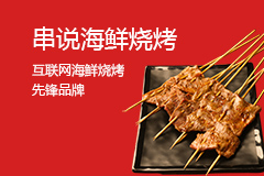 串说海鲜烧烤店