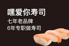 嘿愛你壽司