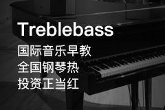 Treblebass国际音乐早教