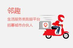 鄰趣跑腿服務app