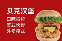 貝克漢堡西餐小吃