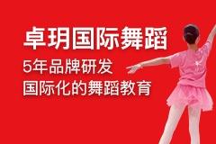 卓玥国际舞蹈