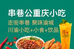 串巷公重庆小吃