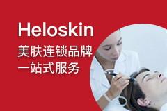heloskin全球年輕化基站