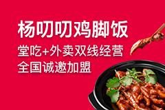 杨叨叨鸡脚饭