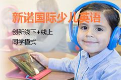 Cinostar國際少兒英語