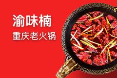 重慶渝味楠老火鍋
