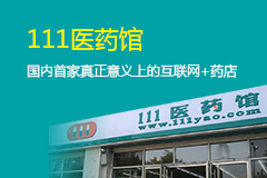111醫藥館藥房藥店加盟