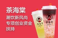 茶海棠奶茶饮品