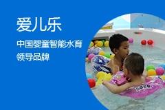 愛兒樂嬰童游泳館